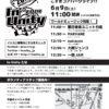 2018/6/9 (土)こすぎコアパークライブ開催のお知らせ
