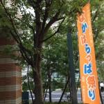 2015.07.19 「第11回なかはらっぱ祭り」レポート
