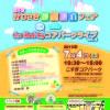 「かわさき地産地消フェア with こすぎコアパークライブ」開催のお知らせ
