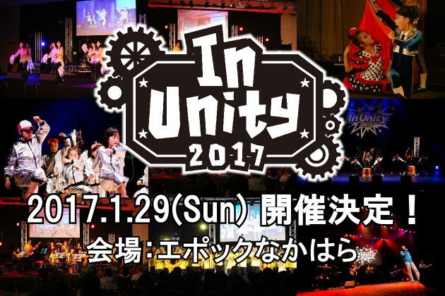 In Unity2017 2017.1.29(Sun)開催決定!