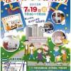 7/19(日)「第11回なかはらっぱ祭り」Special Live開催のお知らせ